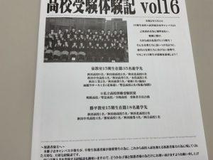 5/29(土)①高校受験体験記