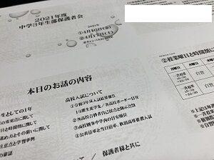 April.14②保護者会の資料がでけた!
