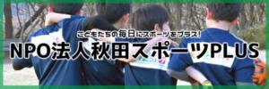 秋田スポーツPLUS