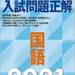 6/25(木)秋田県入試過去問は購入不要です